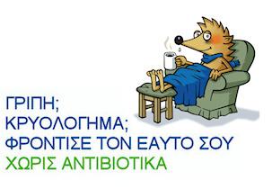 Γρίπη; Κρυολόγημα; Φρόντισε τον ευατό σου χωρίς αντιβιοτικά