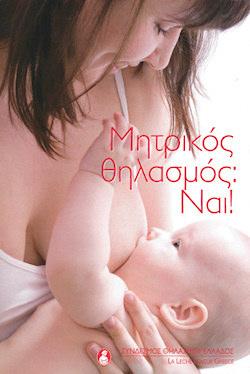 Μητρικός θηλασμός: Ναι!