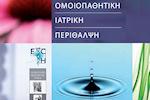Ενημερωτικό έντυπο: «Ομοιοπαθητική ιατρική περίθαλψη»