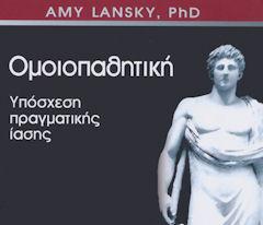 Ομοιοπαθητική: Υπόσχεση πραγματικής ίασης - Amy Lansky