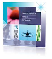 Ενημερωτικό έντυπο: Ομοιοπαθητική Ιατρική Περίθαλψη