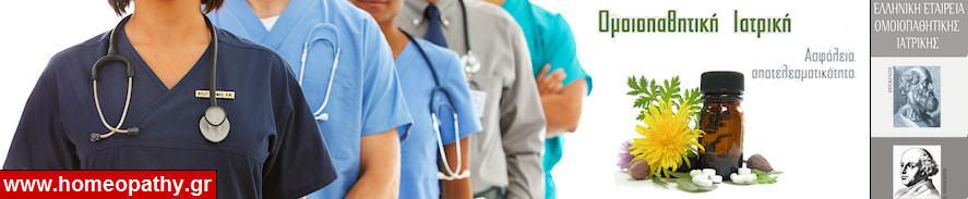 Ελληνες Ομοιοπαθητικοί Γιατροί - Ε.Ε.Ο.Ι. - Κλασική Ομοιοπαθητική