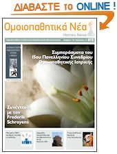 ομοιοπαθητικό περιοδικό HomeoNews