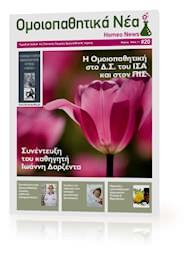 Περιοδικό HomeoNews - άρθρα για την ομοιοπαθητική και την υγεία