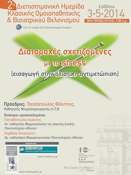 2η Διεπιστημονική Ημερίδα Κλασικής Ομοιοπαθητικής & Βιοϊατρικού Βελονισμού 2014